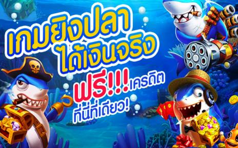 เกมยิงปลา ออนไลน์